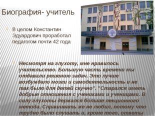 Биография- учитель В целом Константин Эдуардович проработал педагогом почти 4