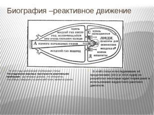 Биография –реактивное движение В 1903 году Циолковский опубликовал статью