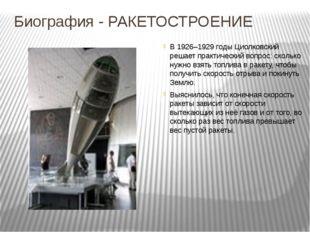 Биография - РАКЕТОСТРОЕНИЕ В 1926–1929 годы Циолковский решает практический в