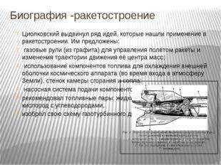 Биография -ракетостроение Циолковский выдвинул ряд идей, которые нашли примен