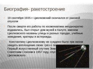 19 сентября 1935 г. Циолковский скончался от раковой опухоли После смерти его