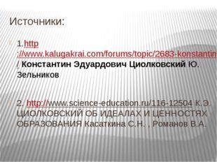 Источники: 1.http://www.kalugakrai.com/forums/topic/2683-konstantin-eduardovi