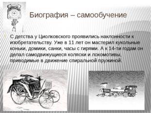 Биография – самообучение С детства у Циолковского проявились наклонности к из