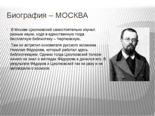 В Москве Циолковский самостоятельно изучал разные науки, ходя в единственную