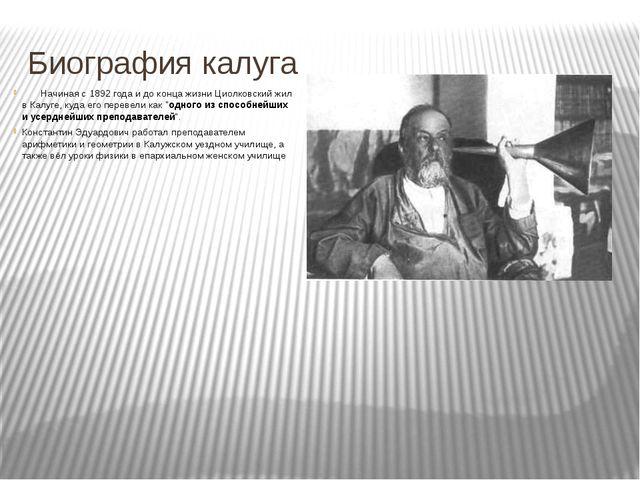 Биография калуга Начиная с 1892 года и до конца жизни Циолковский жил...