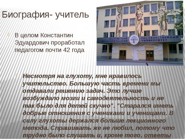 Биография- учитель В целом Константин Эдуардович проработал педагогом почти 4...