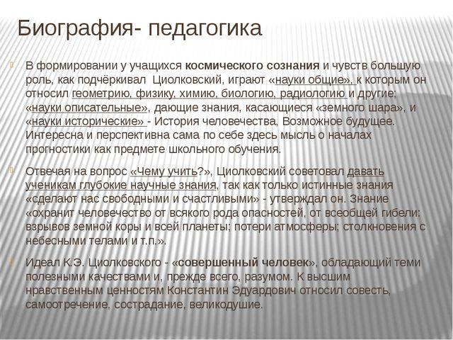 Биография- педагогика В формировании у учащихся космического сознания и чувст...