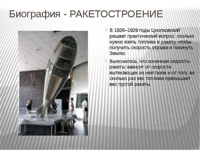 Биография - РАКЕТОСТРОЕНИЕ В 1926–1929 годы Циолковский решает практический в...