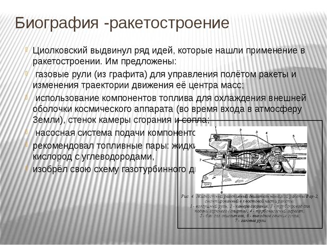 Биография -ракетостроение Циолковский выдвинул ряд идей, которые нашли примен...