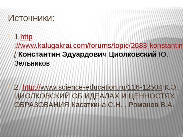 Источники: 1.http://www.kalugakrai.com/forums/topic/2683-konstantin-eduardovi...