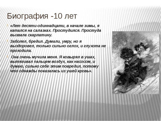 Биография -10 лет «Лет десяти-одиннадцати, в начале зимы, я катался на салазк...
