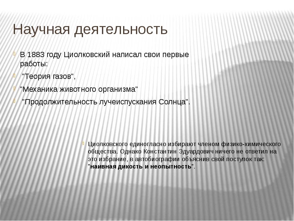 """Научная деятельность В 1883 году Циолковский написал свои первые работы: """"Тео..."""