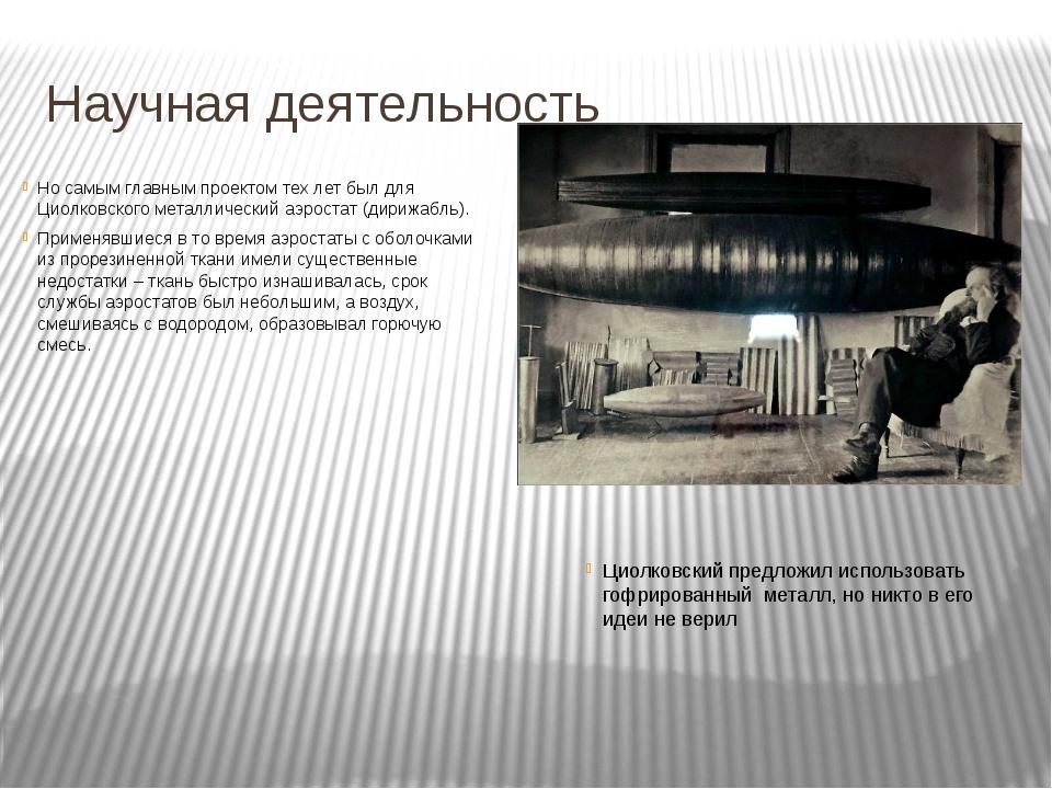 Научная деятельность Но самым главным проектом тех лет был для Циолковского м...