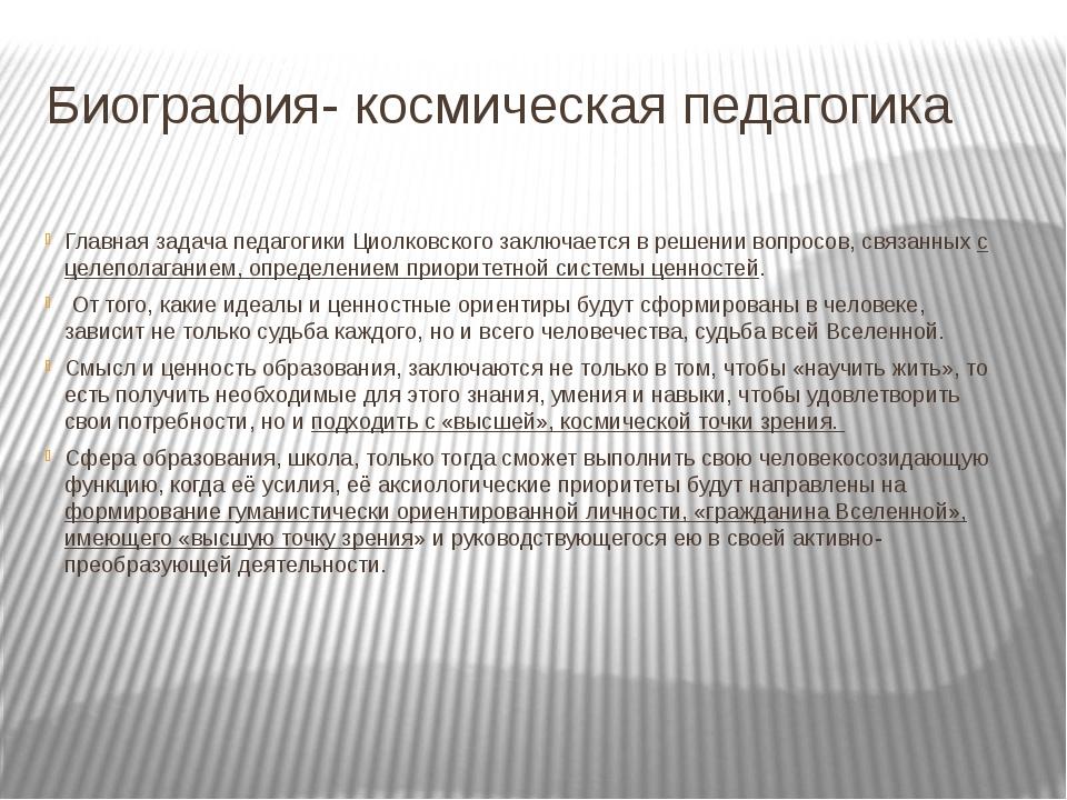Биография- космическая педагогика Главная задача педагогики Циолковского закл...