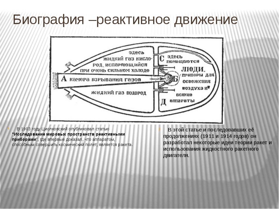 Биография –реактивное движение В 1903 году Циолковский опубликовал статью...