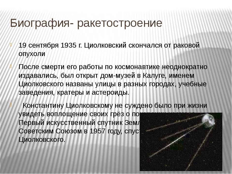 19 сентября 1935 г. Циолковский скончался от раковой опухоли После смерти его...