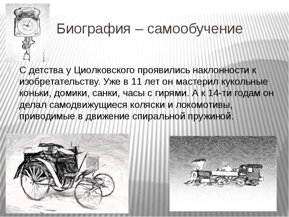 Биография – самообучение С детства у Циолковского проявились наклонности к из...