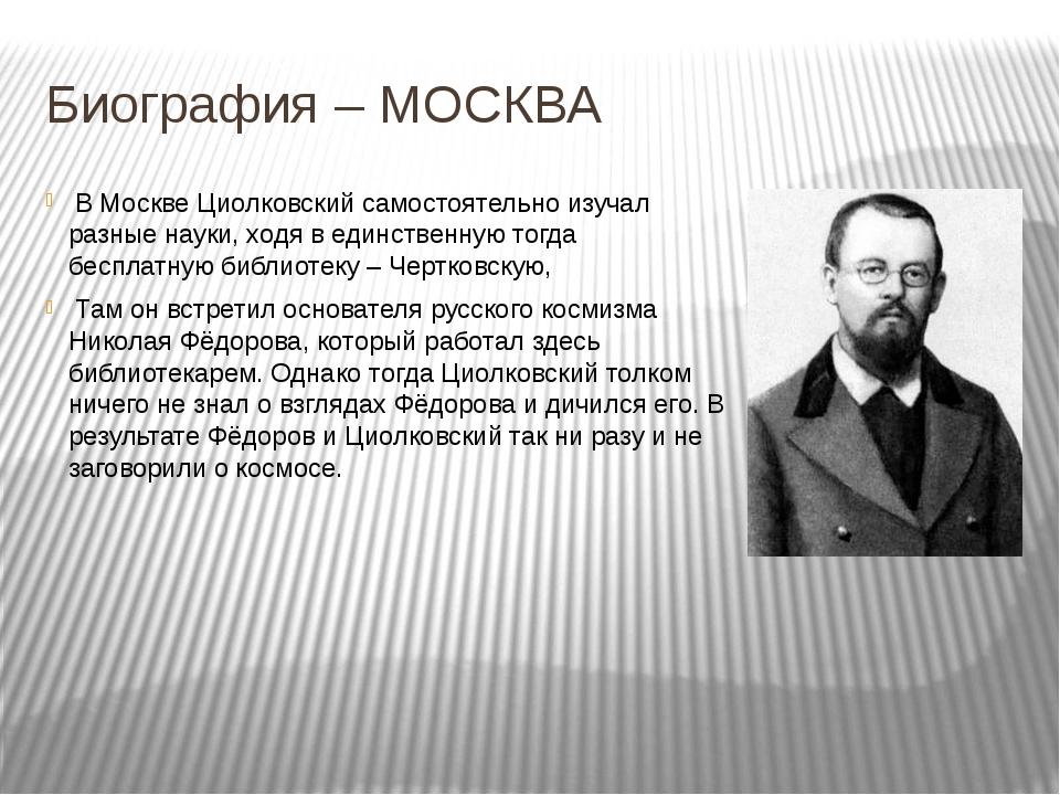 В Москве Циолковский самостоятельно изучал разные науки, ходя в единственную...
