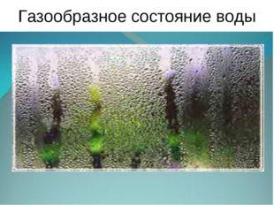 Газообразное состояние воды