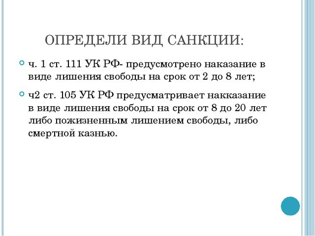 ОПРЕДЕЛИ ВИД САНКЦИИ: ч. 1 ст. 111 УК РФ- предусмотрено наказание в виде лиш...
