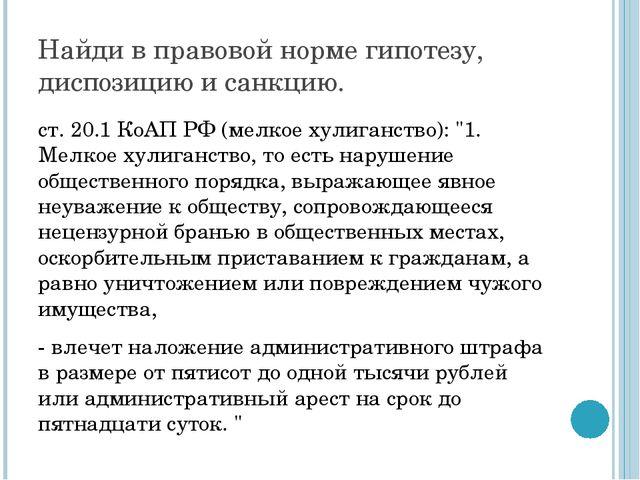 Найди в правовой норме гипотезу, диспозицию и санкцию. ст. 20.1 КоАП РФ (мел...
