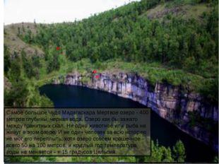 Богат порожистыми реками; Природные богатства Водопад Монтань-д'Амбр Мёртвое