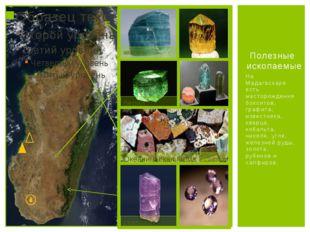 На Мадагаскаре есть месторождения бокситов, графита, известняка, кварца, коба