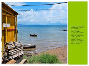 Самым популярным пляжным курортом Мадагаскара является островНуси-Бе.Турист