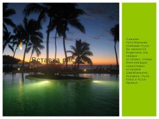 Самыми популярными пляжами Нуси-Бе являются Андилана (на севере острова), пля