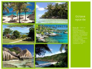 Нуси Бе– один из центров международного туризма, который известен пальмовыми