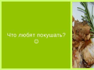 Что любят покушать? Основа всей кухни - рис во всевозможных комбинациях с р