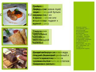 Основу кухни составляет рис с различными всевозможными добавками, соусами, мя