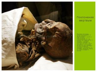 Половина населения поклоняется предкам, их духам, умершие родственники - в ка