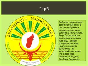 Герб Эмблема представляет собой жёлтый диск. В центре изображена схематическа