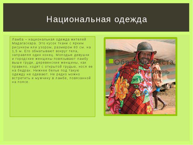 Ламба – национальная одежда жителей Мадагаскара. Это кусок ткани с ярким рису...