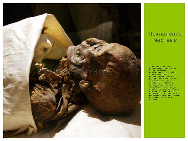 Половина населения поклоняется предкам, их духам, умершие родственники - в ка...