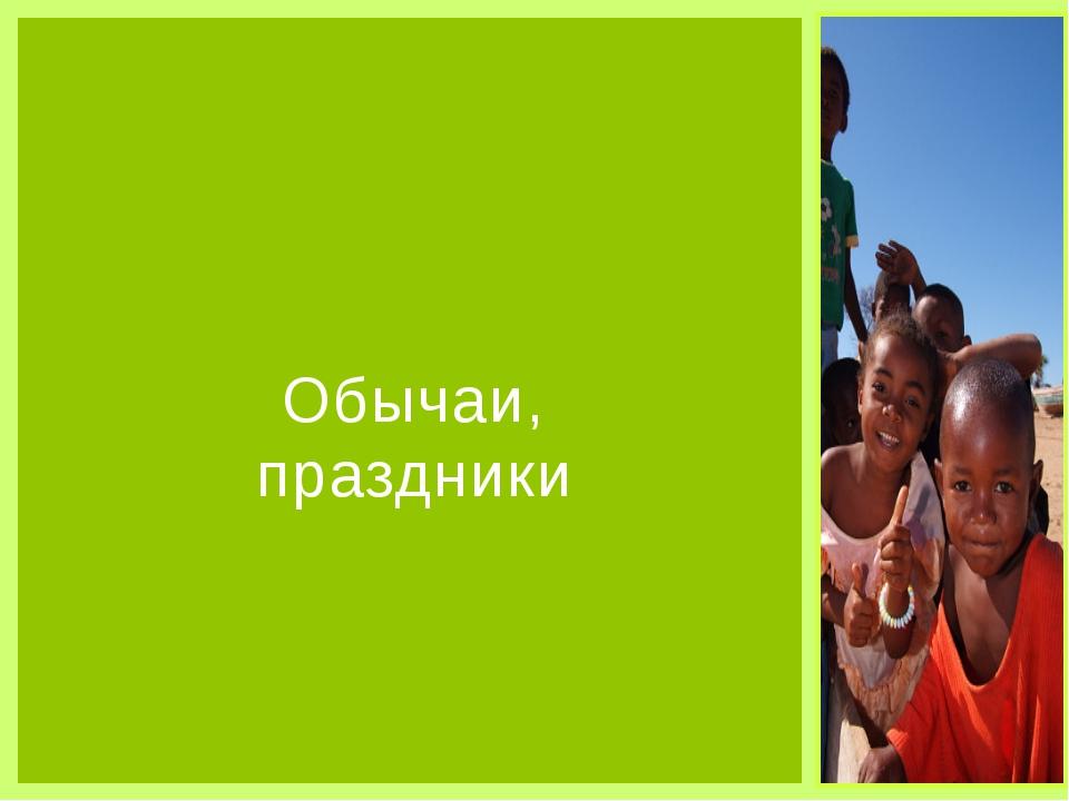 Обычаи, праздники Праздники 29 марта День памяти героев (Мадагаскар) установ...