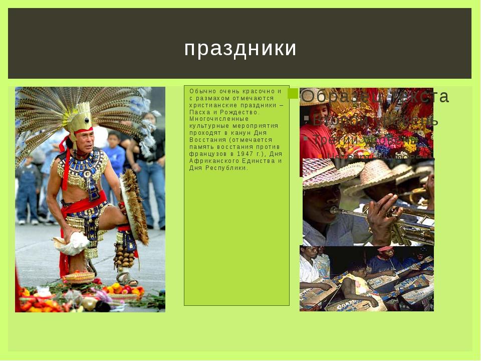 Обычно очень красочно и с размахом отмечаются христианские праздники – Пасха...