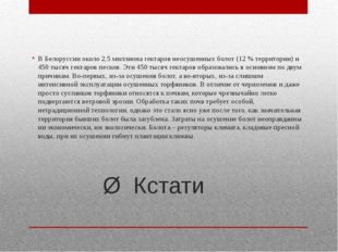 Ø Кстати В Белоруссии около 2,5 миллиона гектаров неосушенных болот (12 % тер