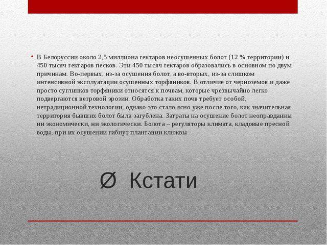 Ø Кстати В Белоруссии около 2,5 миллиона гектаров неосушенных болот (12 % тер...