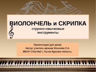 ВИОЛОНЧЕЛЬ и СКРИПКА струнно-смычковые инструменты Презентация для урока Авто