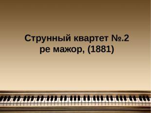 Струнный квартет №.2 ре мажор, (1881)