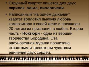 """Струнный квартет пишется для двух скрипок, альта, виолончели. Написанный """"на"""