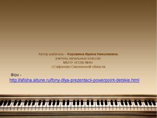 Автор шаблона – Коровина Ирина Николаевна, учитель начальных классов МБОУ «СО