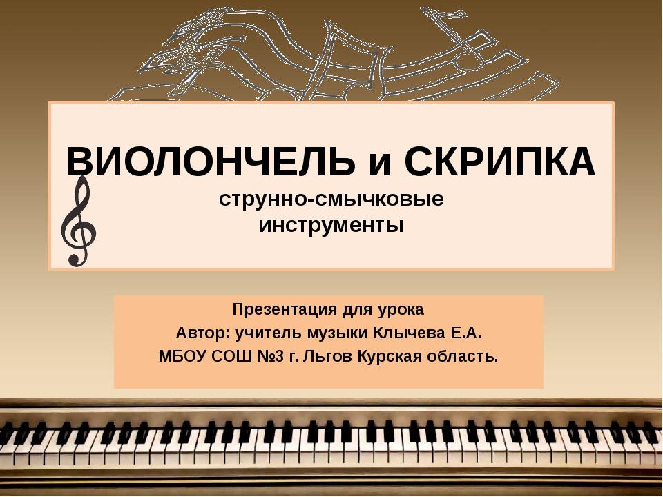 ВИОЛОНЧЕЛЬ и СКРИПКА струнно-смычковые инструменты Презентация для урока Авто...