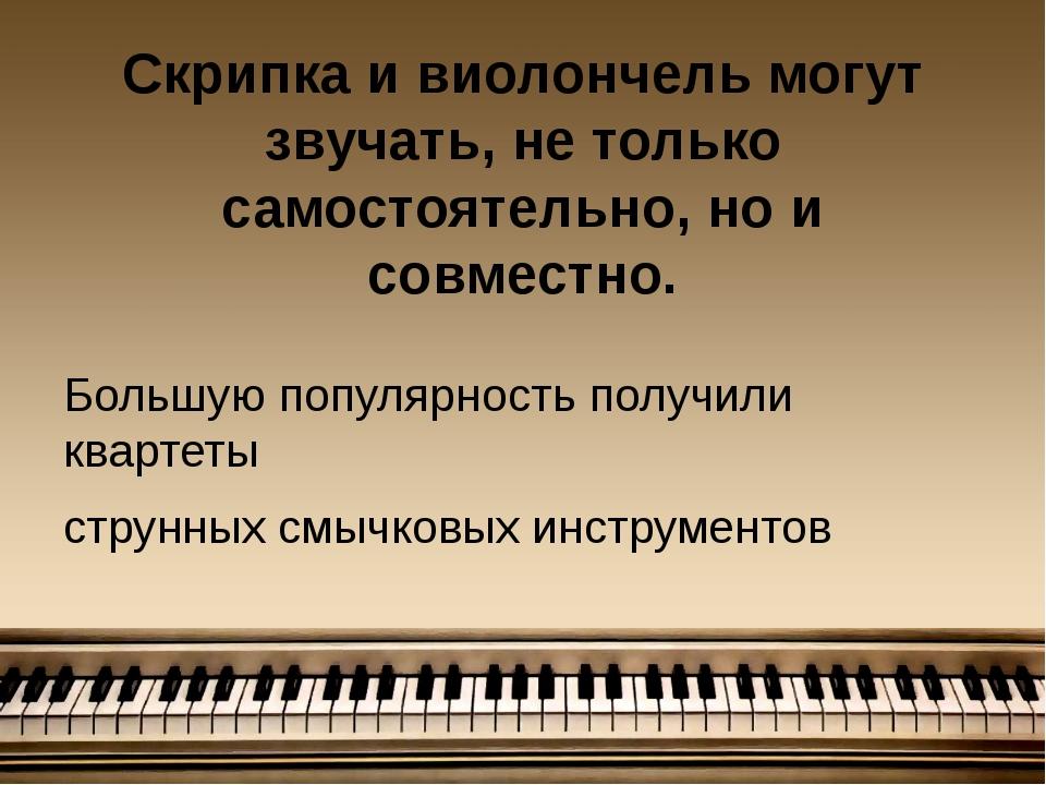 Скрипка и виолончель могут звучать, не только самостоятельно, но и совместно....