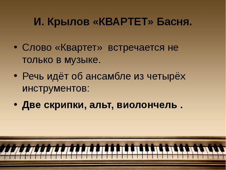 И. Крылов «КВАРТЕТ» Басня. Слово «Квартет» встречается не только в музыке. Ре...