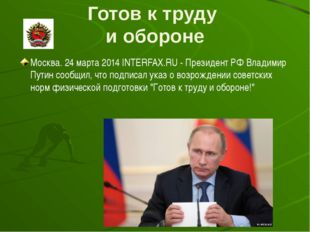 Готов к труду и обороне Москва. 24 марта 2014 INTERFAX.RU - Президент РФ Вла
