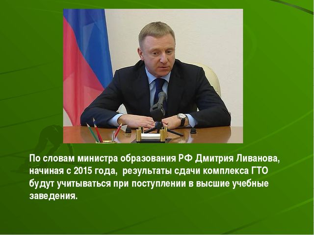По словам министра образования РФ Дмитрия Ливанова, начиная с 2015 года, резу...