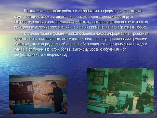 Расширение способов работы с источниками информации, повышение самостоятель...